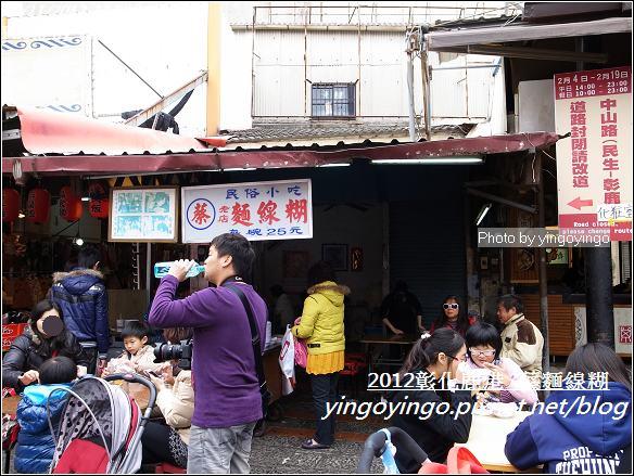 彰化鹿港_蔡麵線糊20120211_R0059579