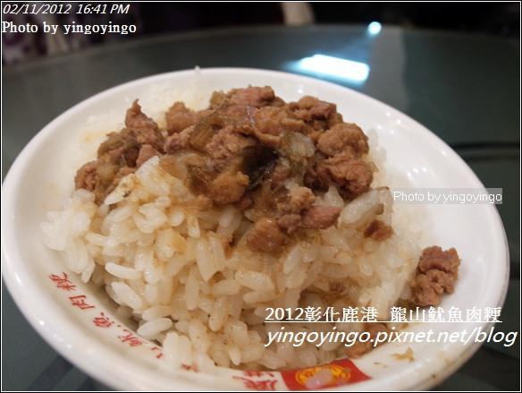 彰化鹿港_龍山魷魚肉羹20120211_R0059616
