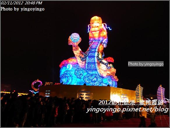 彰化鹿港_2012燈會20120211_R0059710