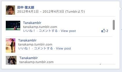 tumblr-facebook8