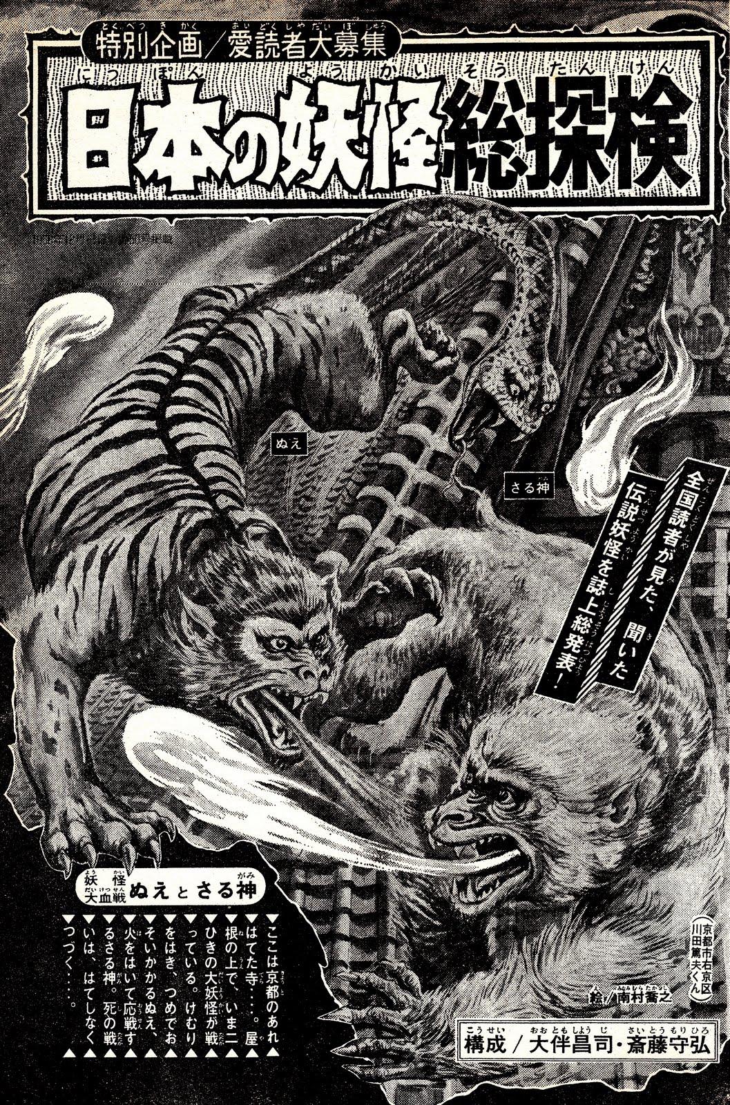 Shonen Magazine - Yokai 1