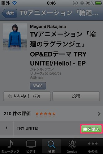 itunesmusic03