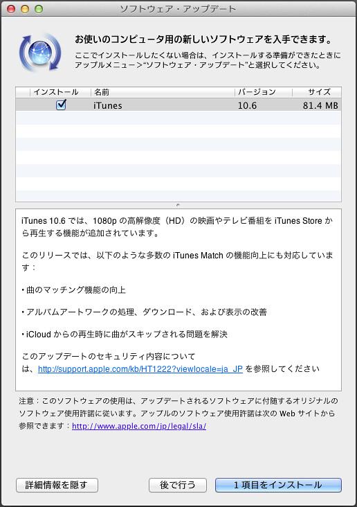 iTunes10.6