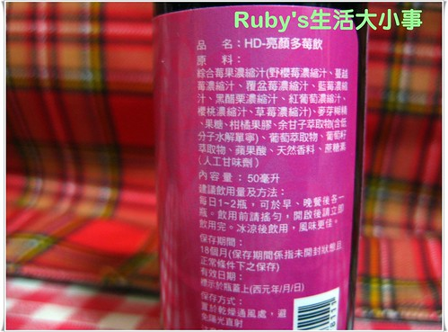 康是美HD亮顏多莓飲 (8)