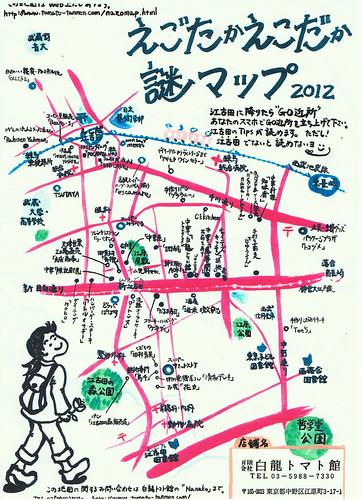 白龍マップ