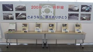 さよなら200系新幹線 横断幕