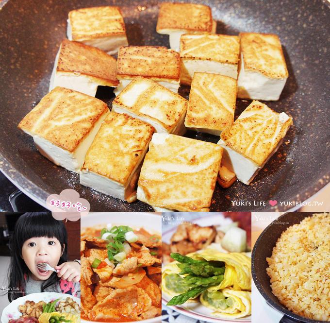 [廚房逸品]*ZAWA歐廚寶鈦讚鍋平底light‧一把好鍋子讓人享受料理的無比樂趣~ (內有多道料理和小撇步分享❤)
