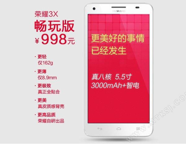 Дешевый Honor 3X для Китая