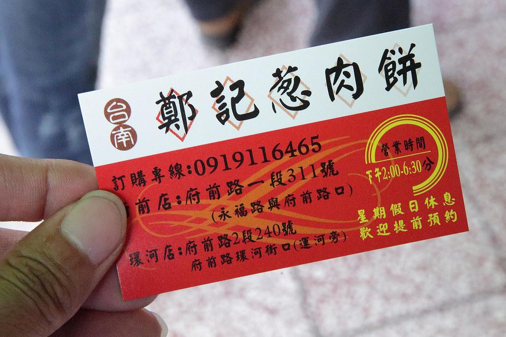20140202台南-鄭記蔥肉餅 (7)