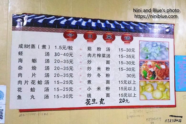 福建廈門福州平潭島美食16
