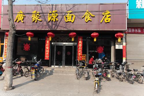 Guang Ju Yuan Wheaten Food Restaurant, Pingyao