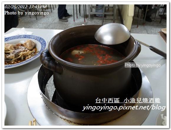 台中市西區_小漁兒燒酒雞20120225_R0059985