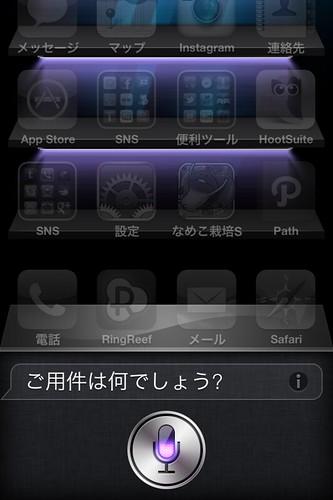 Siri起動画面