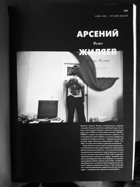 IMG_18438/ Артхроника №1, 2012.