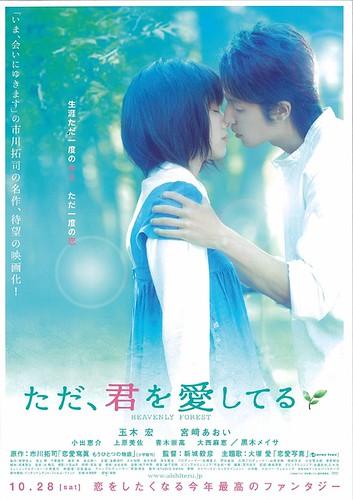 现在只想爱你 Heavenly Forest(2006) 海报