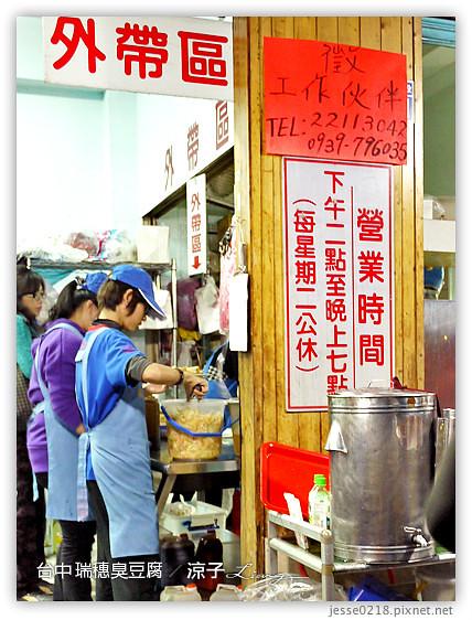 台中 瑞穗臭豆腐 1