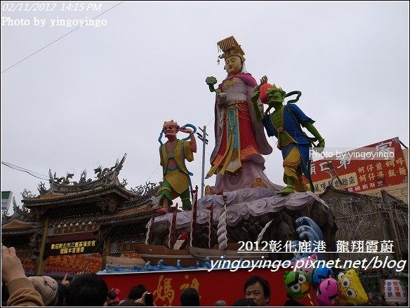 彰化鹿港_2012燈會20120211_R0059593