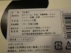 20120215らでぃっしゅぼーや-007