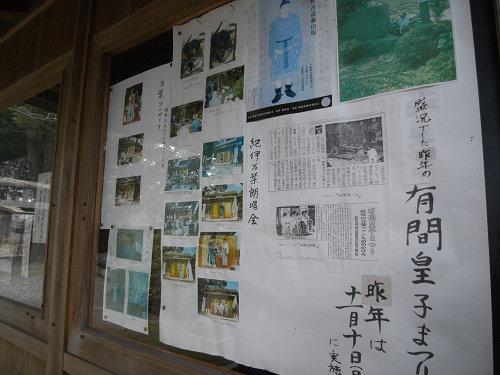 有間皇子神社と墓@和歌山-05