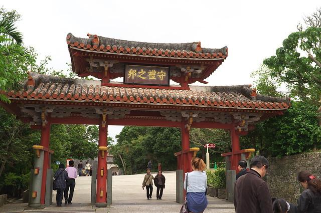 守礼門 Shurei-Mon Gate