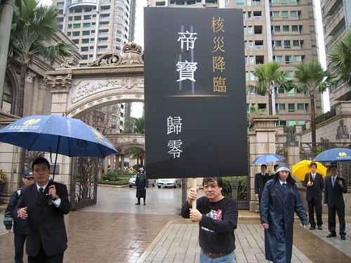環團28日前往台北市仁愛路豪宅帝寶以舉牌方式呼籲富豪重視核能安全。(圖片來源:環保團體)