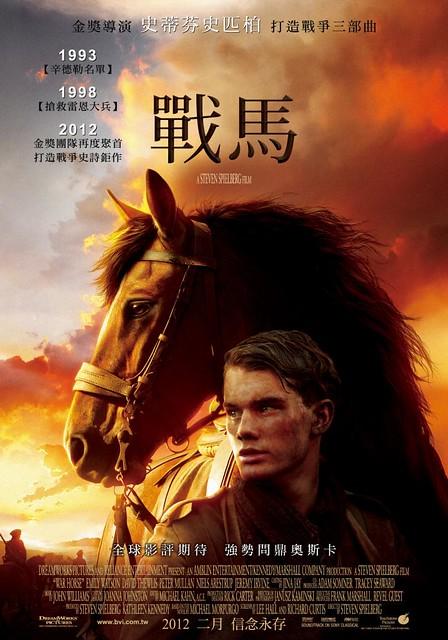 War Horse 戰馬