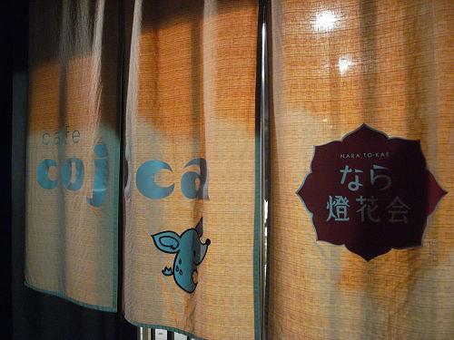カフェ『CafeCojica』@奈良市-02