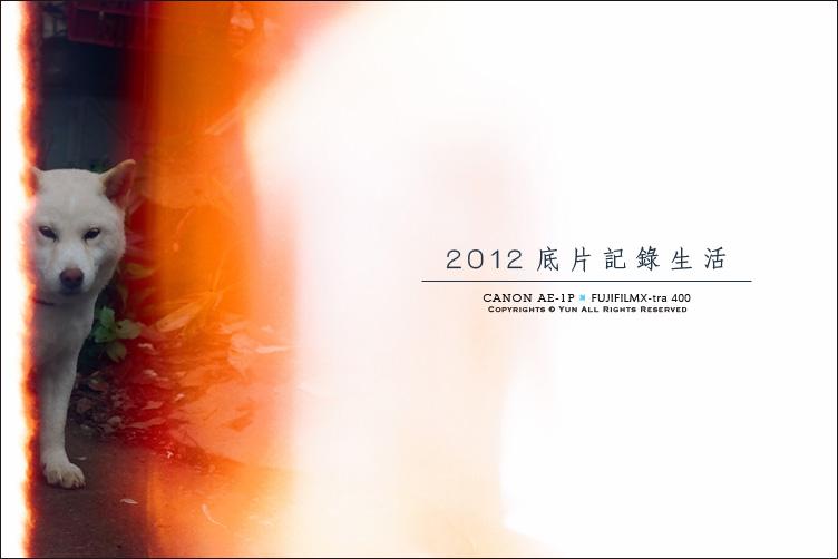 底片︱Canon AE-1P 2012.一月份生活誌