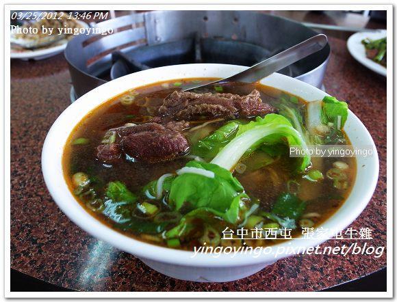 台中市西屯_張家屯牛雜20120325_R0060320