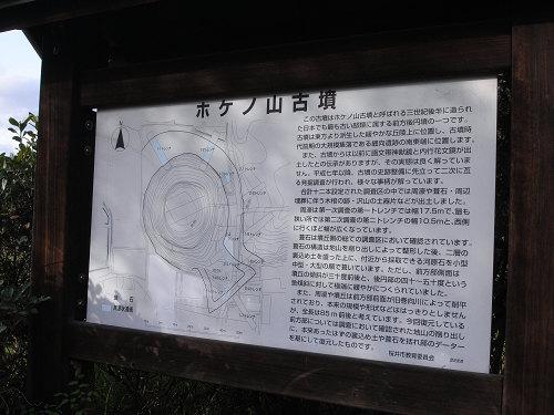 ホケノ山古墳@桜井市-02
