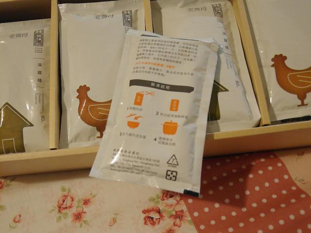 田原香滴雞精,單包裝背面有詳細的加熱說明