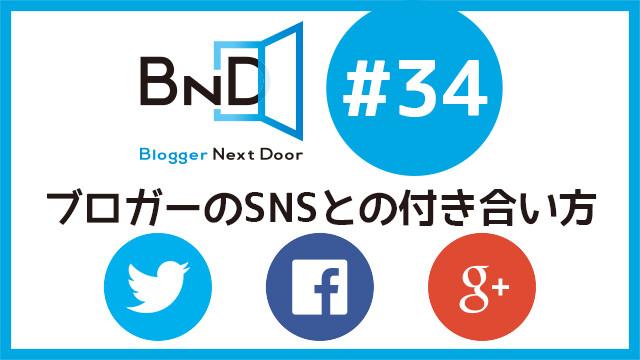 bnd34-kokuchi-640-360