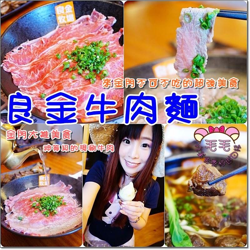 良金牛肉麵11