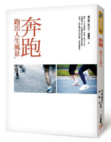 奔跑立體書封(1)
