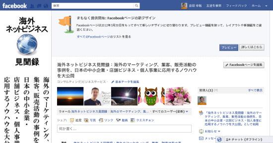 Facebookページの上に表示されるメッセージ