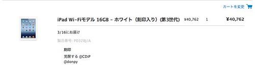 Secure Checkout - Apple Store (Japan)