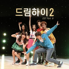 Dream High 2 / 드림하이 2 Original Soundtracks (OST) Part 6