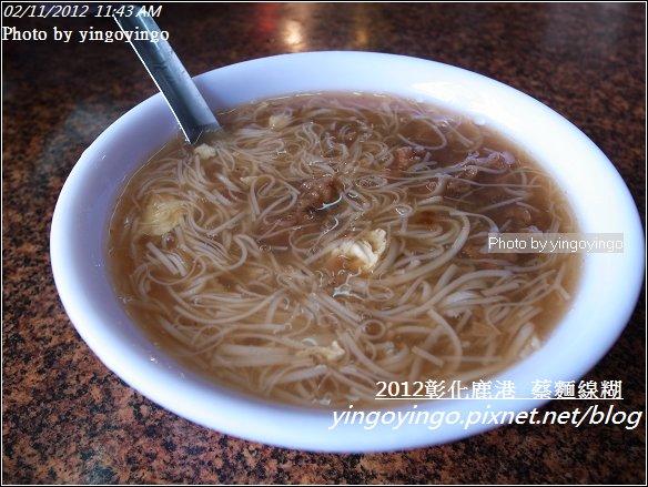 彰化鹿港_蔡麵線糊20120211_R0059576