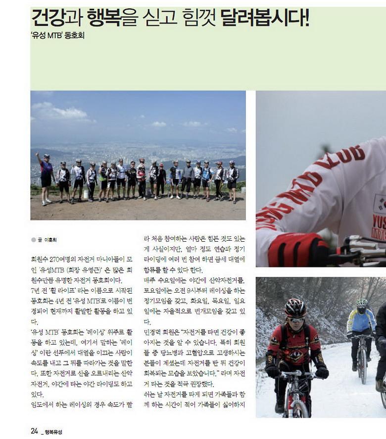 HaengbokYuseong(1)