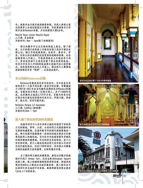 棉兰游记_Page_04