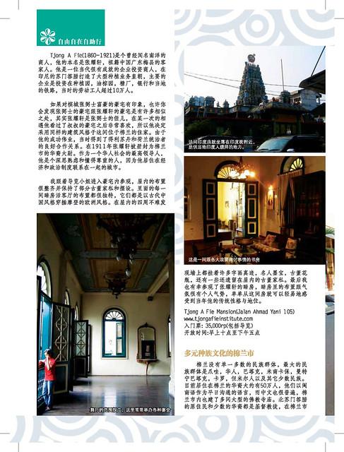 棉兰游记_Page_05