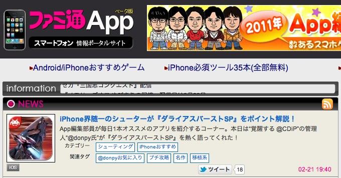【ファミ通App】 iPhone、Androidのおもしろいゲームアプリをおすすめする情報サイト