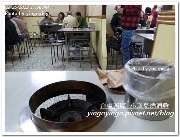 台中市西區_小漁兒燒酒雞20120225_R0059975