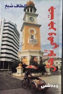 Altaf Shaikh's Travel Book 33b ...جت جر وهي ٿو جال