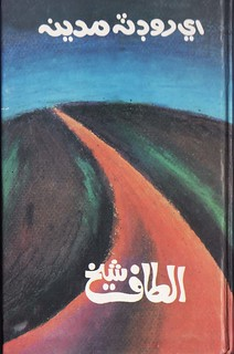 Altaf Shaikh's Travel Books 46b ... اي روڊ ٽو مدينا
