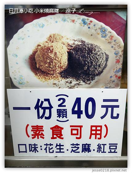 日月潭小吃 小米燒麻糬 1