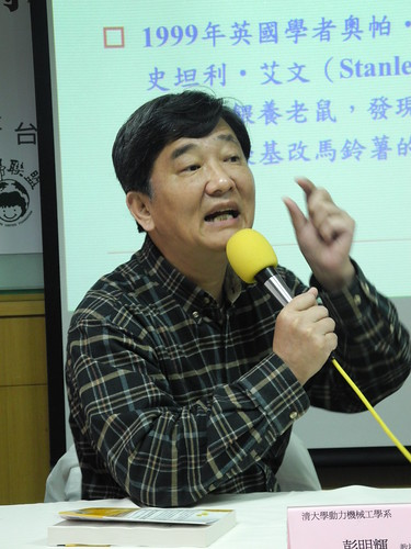 清大榮譽教授彭明輝。