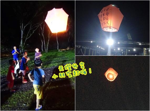 頭城農場天燈 (2).jpg