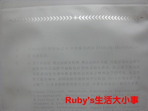MIROS面膜 (1)