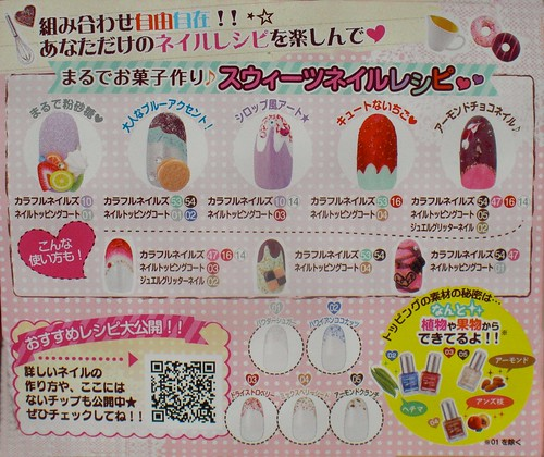 Canmake Nail Topping Coat Brochure (back) by KitaRei